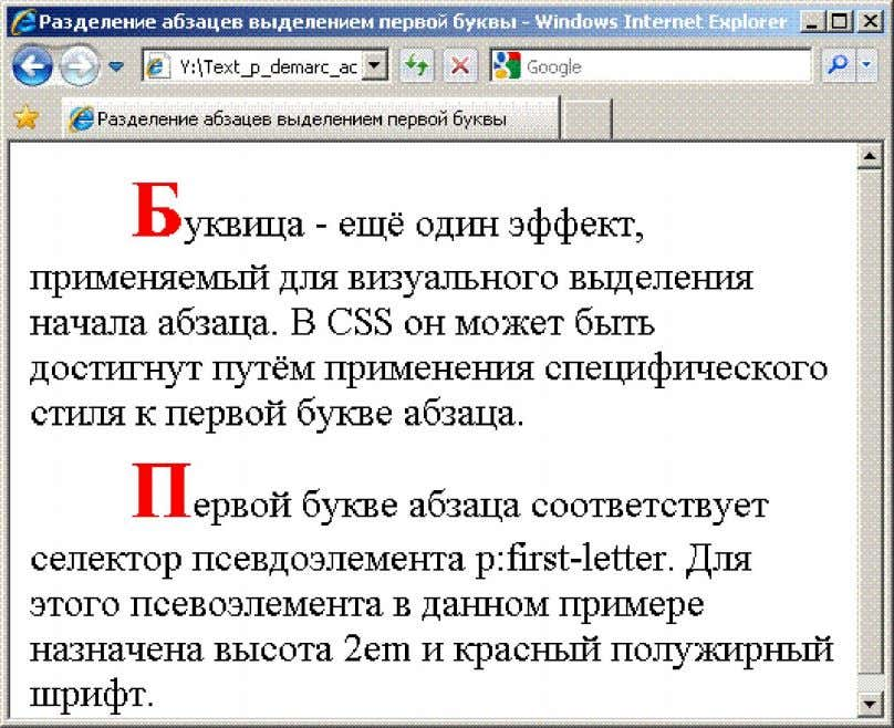 Software http://www.foxitsoftware.com For evaluation only. Рис. 2.3. Разделение абзацев