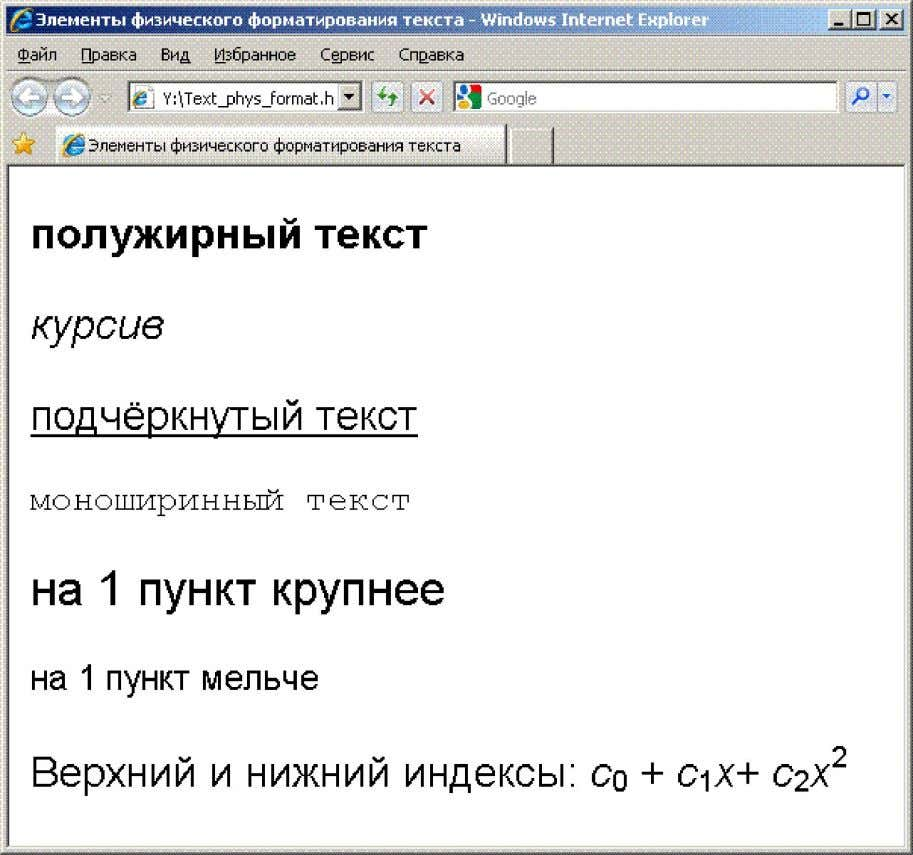 Software http://www.foxitsoftware.com For evaluation only. Рис. 2.5. Элементы физического