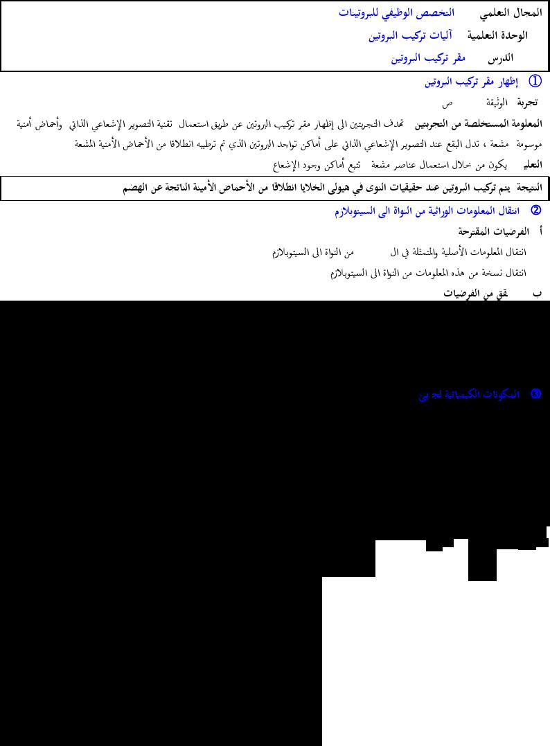 مذكرات العلوم الطبيعية 3 ثانوي علوم تجريبية 2-6509efdc74