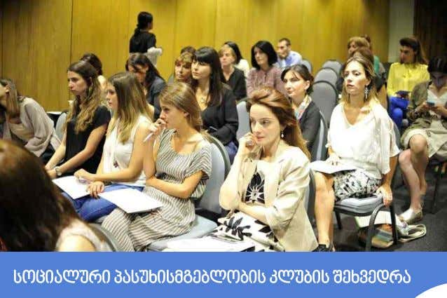 A WINNER OF GEORGIA-ARMENIA CALL FOR PROPOSALS 2015 .3 CSR CLUB MEMBERS GATHERED TO DISCUSS ONGOING