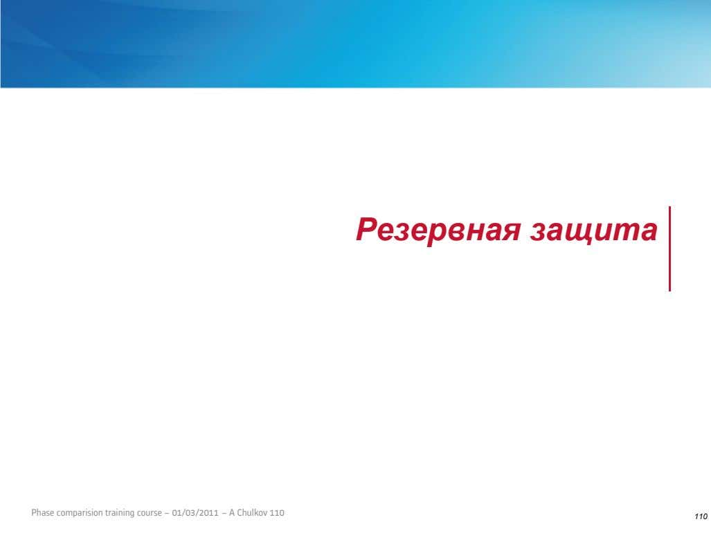 Резервная защита Phase comparision training course – 01/03/2011 – A Chulkov 110 110