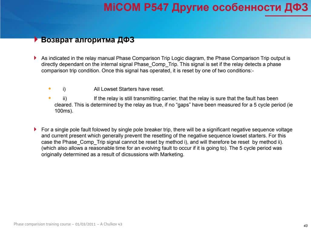 MiCOM P547 Другие особенности ДФЗ Возврат алгоритма ДФЗ  As indicated in