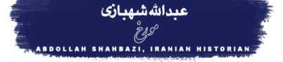 Coup in Iran 4 Full Text (first edition) in the form of PDF Head Shapur Reporter