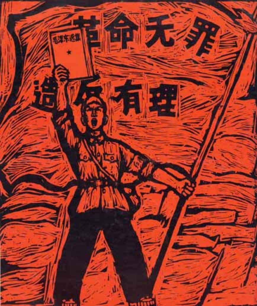Figure 1.1 Revolution Is No Crime, Rebellion Is Justified (1966). Red Guard poster. C h