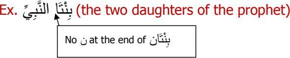 Ex. ﻲ ِ ﺒﻨﻝا ﺎ َ ﺘ ﻨ ِ  ْ ﺒ (the two daughters