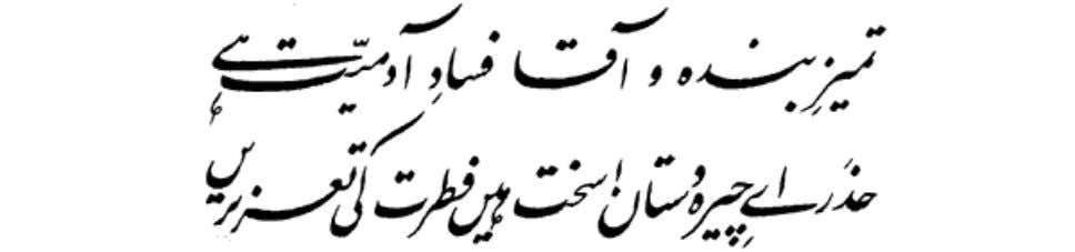 (A.S.) ; Desire insidiously paints pictures in our breasts. Tameez-E-Banda-O-Aaqa Fasad-E-Admiyat Hai Hazar Ae Cheerah