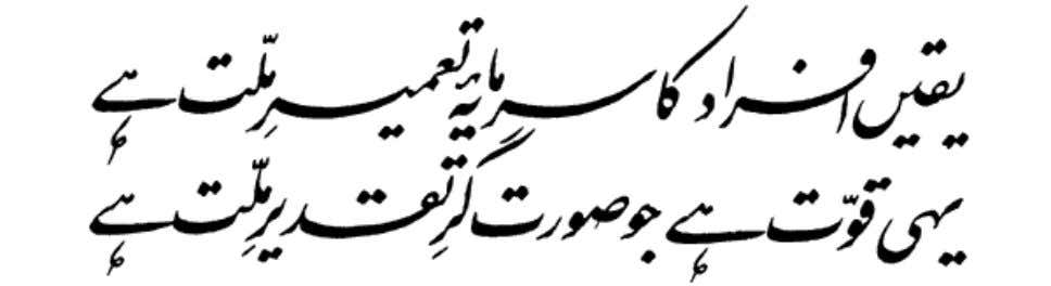 sink, there they arise, there they sink, here they arise! Yaqeen Afrad Ka Sarmaya-E-Tameer-E-Millat Hai Yehi