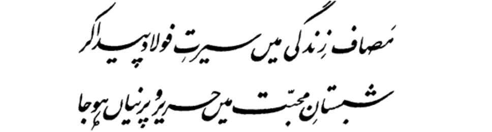 from the fetters of evening and morning, become immortal. Masaf-E-Zindagi Mein Seerat-E-Foulad Paida Kar