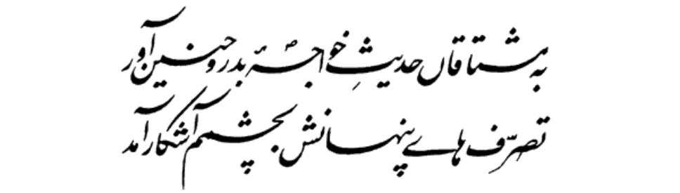 song of the nightingale has rung out from this old branch. Ba Mushtaqan Hadees-E- Khawajah (S.A.W.)