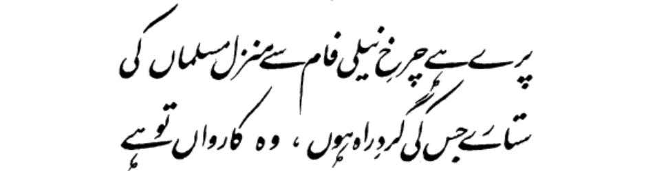 certainty, of negligent one, for your are laid low by doubt. Pare Hai Charakh-E-Neeli Faam Se