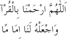 "Translation: ""O Allah (SWT)! Take Mercy on Us by (the Mercy of) the Great Qur'ân."