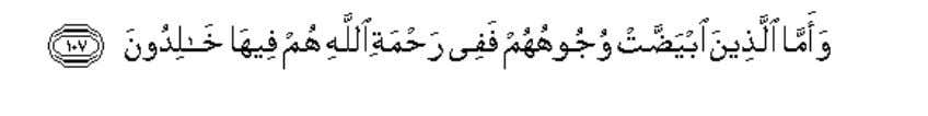 loyal only to Him (swt) and His (swt)'s Messenger (saw)! 108. And as for those whose