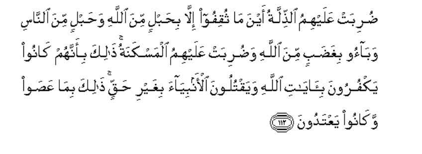 113. Stamped over them is Ad-Dhilla wherever they are to be found, except (those among