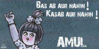 politics, bollywood or any other. Some of such amul ads are: Judge pronounces terrorist Ajmal Kasab