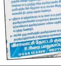 OF SLUM BOARD TENEMENTS: THIS COLONY SEEKS PUBLIC DISCUSSION Facebook page of MYLAPORE TIMES has info