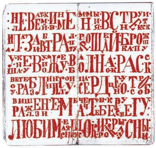 Verses by Ilia Zdanevich (Iliazd) from an album of poems and Cubo-Futurist drawings belonging to