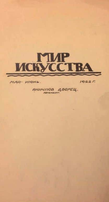 Title page of the 1922 Mir Iskusstvo [ The World of Art ] catalogue (1881–1953),