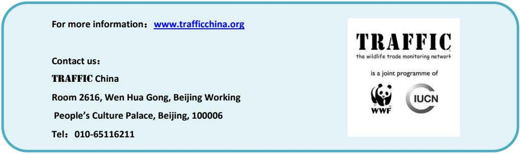 For more information:www.trafficchina.org Contact us: TRAFFIC China Room 2616, Wen Hua Gong, Beijing Working