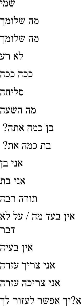 you? [to m] ech efshar la'azor lecha http://www.unilang.org/wiki/index.php/Hebrew_Phrases 3 of 8 4/25/2012 3:26 PM