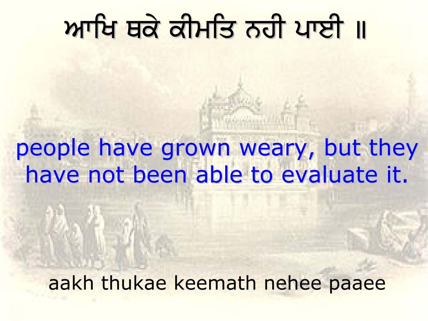 AwiKAwiK QkyQky kImiqkImiq nhInhI pweIpweI ]] peoplepeople havehave growngrown weary,weary, butbut theythey havehave