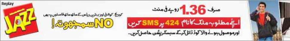 Unlimited SMS Packages in Pakistan | Another Price War Front - ProPakistani Page 1 of 13