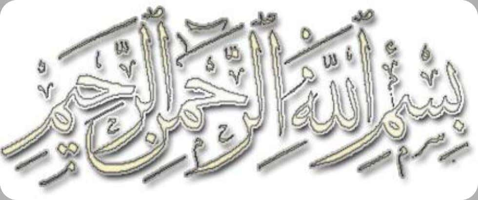 12/12 In The Name of ALLAH, The Most Merciful, The Most Beneficial. ROLE OF BUSINESS COMMUNICATION