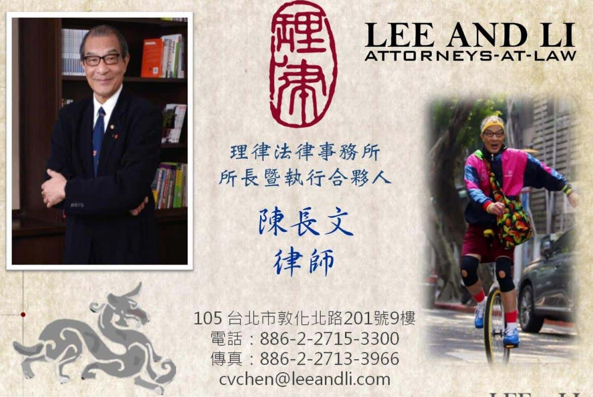 LEE AND LI ATTORNEYS-AT-LAW 理律法律事务所 所⻓暨执⾏合伙⼈ 陈⻓⽂ 律师 105