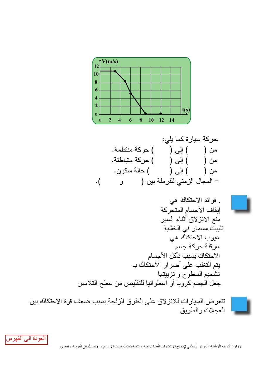 ملخصات، تمارين و مواضيع مع الحل  في العلوم الفيزيائية 4 متوسط 17-49b81f104c