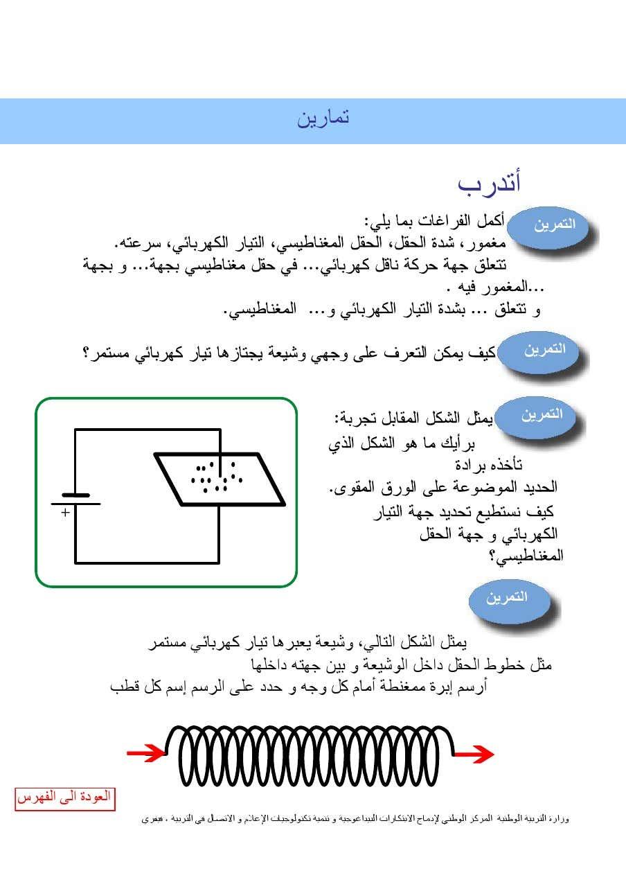 ملخصات، تمارين و مواضيع مع الحل  في العلوم الفيزيائية 4 متوسط 25-ec2200ef35
