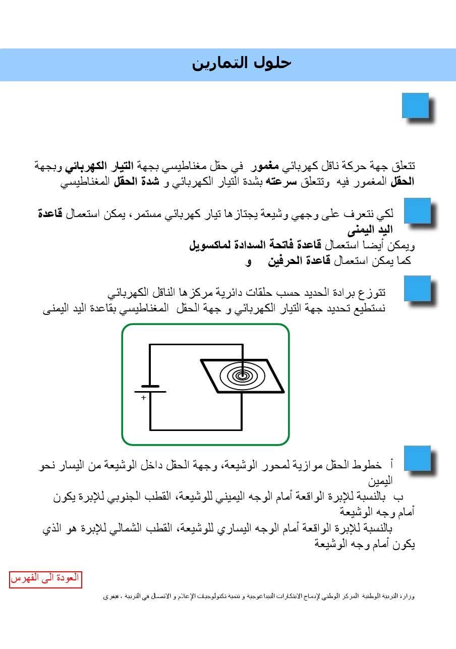 ملخصات، تمارين و مواضيع مع الحل  في العلوم الفيزيائية 4 متوسط 27-bd70f130f8