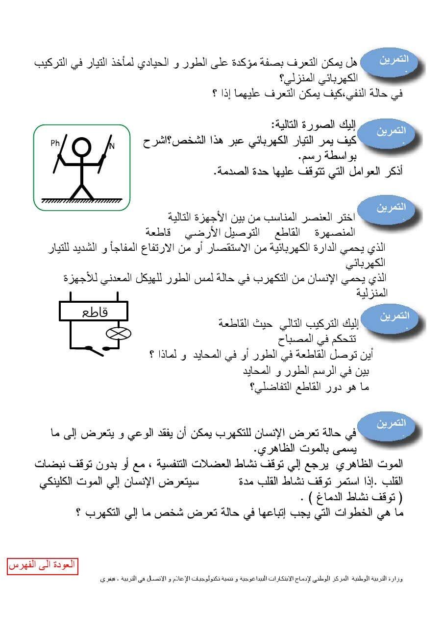 ملخصات، تمارين و مواضيع مع الحل  في العلوم الفيزيائية 4 متوسط 32-21eae19db1