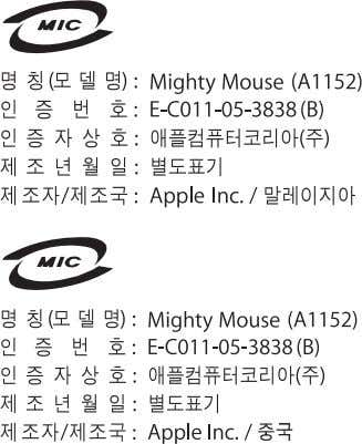 Korea Mouse Statement Korea Keyboard Statement Korea Statements Singapore Wireless Certification Taiwan Wireless