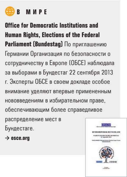 В МИРЕ Office for Democratic Institutions and Human Rights, Elections of the Federal Parliament (Bundestag)