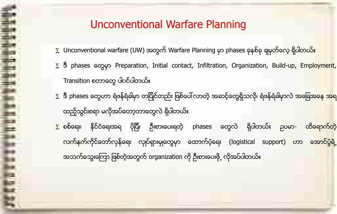 Unconventional Warfare Planning ∑ Unconventional warfare (UW) အတြက္Warfare Planning မွာ phases