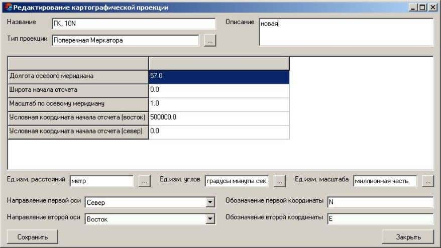 GeoCalculator 25 июня 2008 Рис .12 Создание картографической проекции -