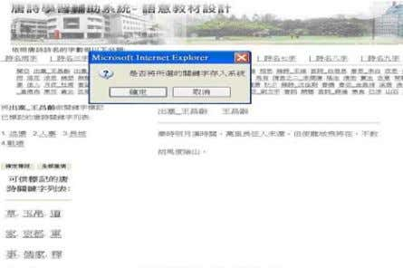 poem documents through SESAME RDF repository's API. Figure 5(a) Teacher User Interface in Chinese Figure 5(b)