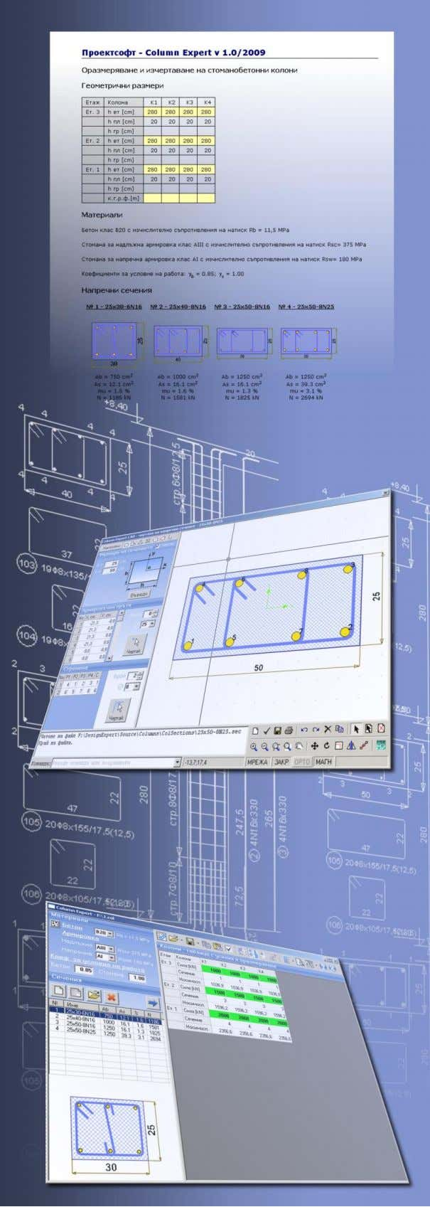 Software Package Design Expert version 2.0 Column Expert Design and detailing of reinforced concrete columns