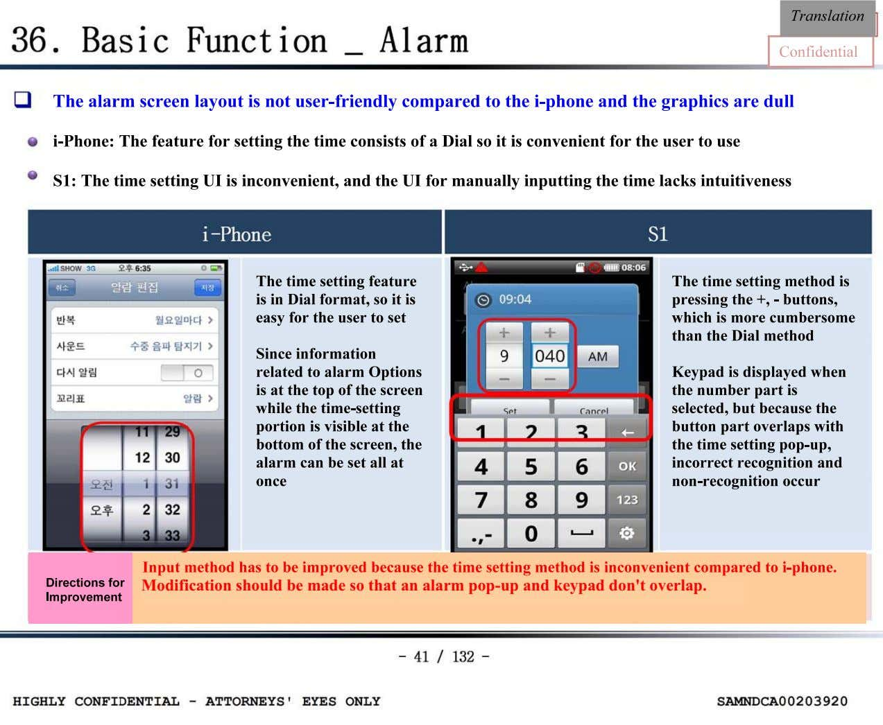 Modification should be made so that an alarm pop-up and keypad don't overlap.