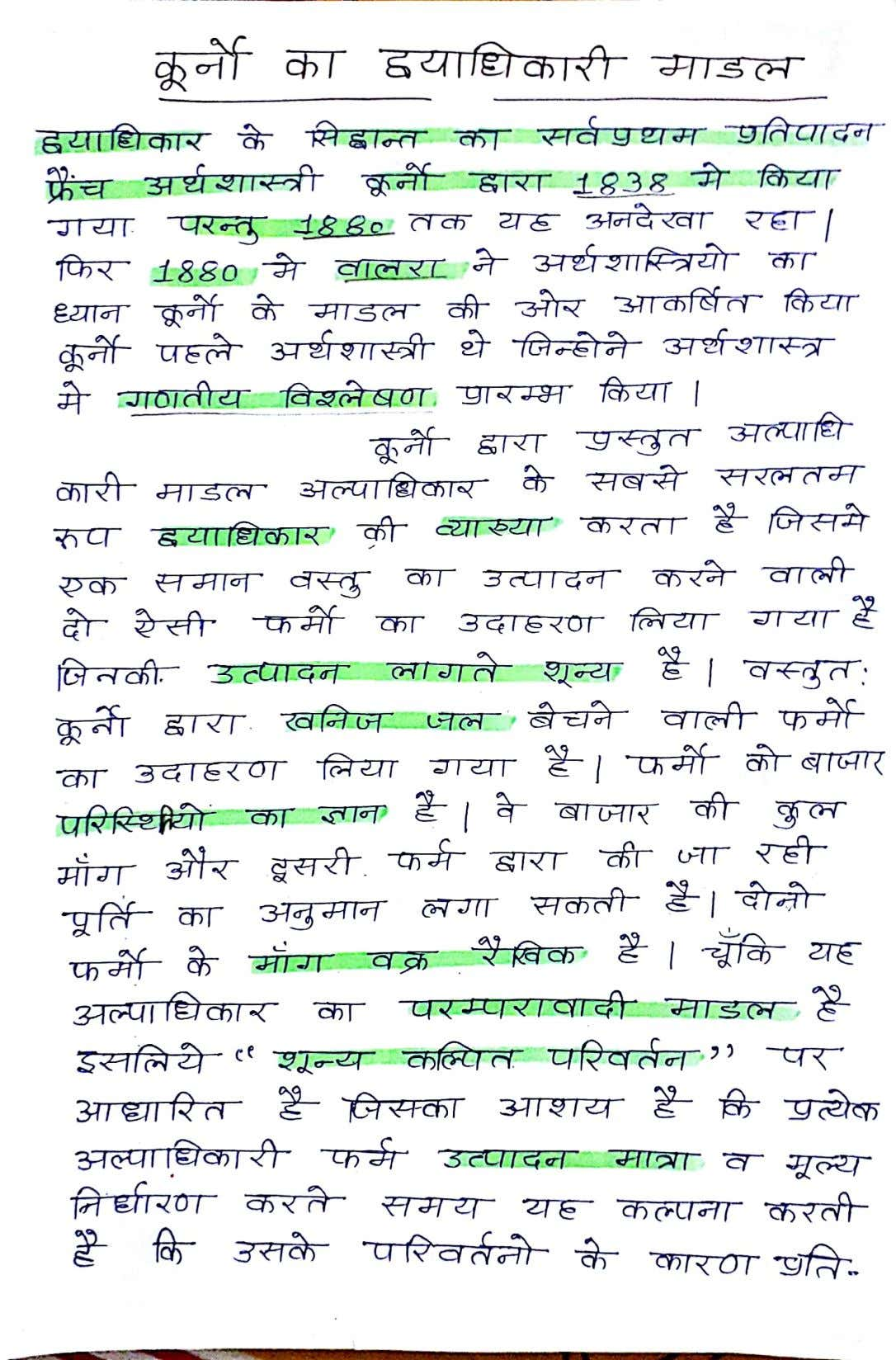 Scanned by CamScanner