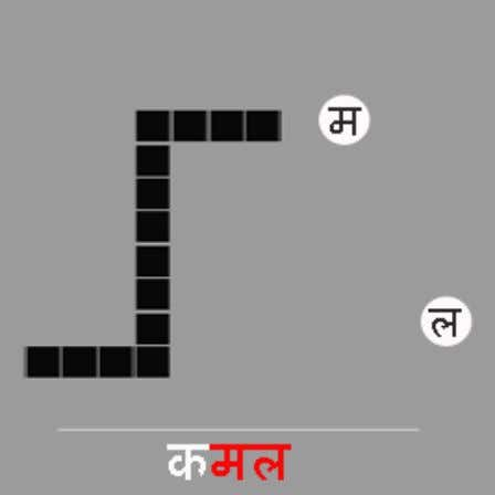 is allowed to eat alphabets and complete the given word. Figure 4: Snake game for learning