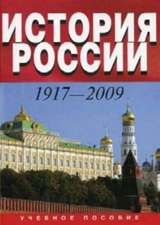 school textbook on Russian 20th century history by Igor Dolutsky RUSSIA PROFILE » Issue 4 »